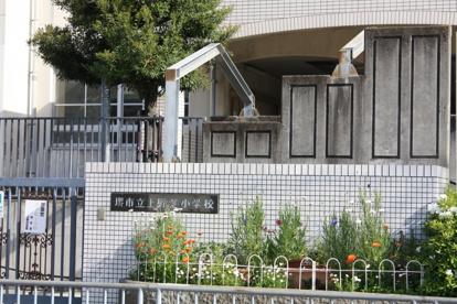 堺市立 上野芝小学校の画像5