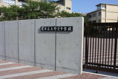 堺市立上野芝中学校の画像2