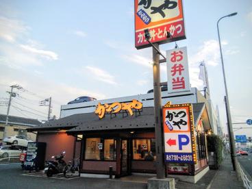 かつや川崎戸手店の画像1