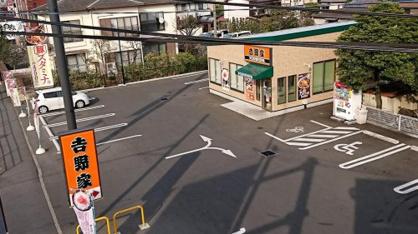 吉野家 1号線川崎遠藤町店の画像1