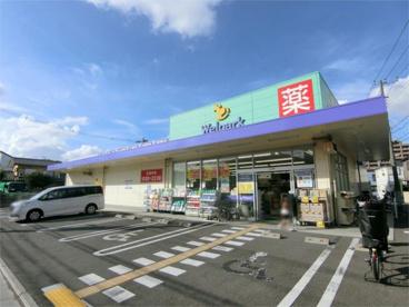 Welpark(ウェルパーク) 川崎古川店の画像1