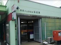 町田小山田桜台郵便局