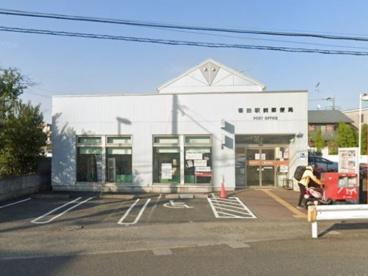 番田駅前郵便局の画像1