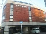 矢澤内科医院