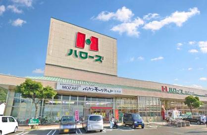 ハローズ 東福山店の画像1