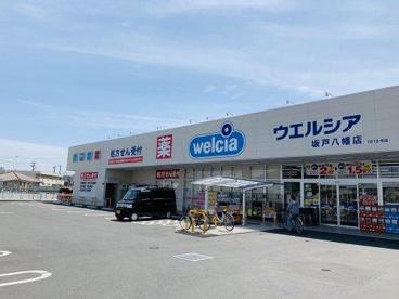 ウエルシア坂戸八幡店の画像1