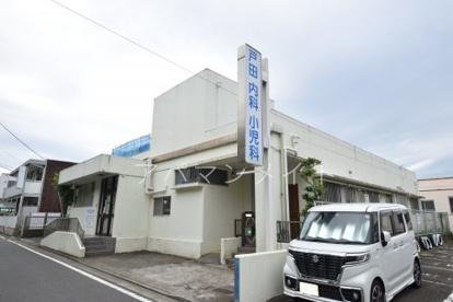 戸田内科小児科医院の画像1