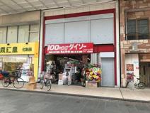 ザ・ダイソー 健軍店
