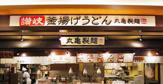 丸亀製麺 飯田橋サクラテラス