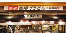 丸亀製麺 東京ドームシティ