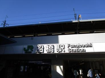 JR船橋駅の画像1