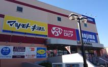 LOPIA(ロピア) 港南台店