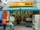 アコレ 武蔵野中町店