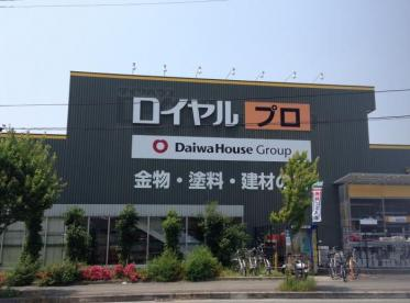 ロイヤルプロ伊川谷店の画像1