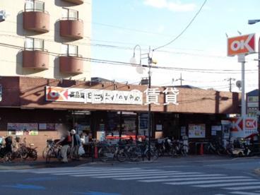 オーケー 中杉店の画像1