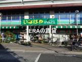いなげやina21 練馬中村南店