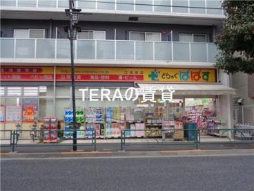 どらっぐぱぱす 江古田店の画像1
