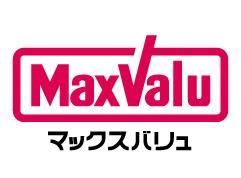 Maxvalu(マックスバリュ) 岡田店の画像1