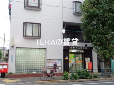 中野丸山郵便局の画像1