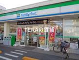 ファミリーマート 豊玉南三丁目店