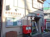 練馬豊玉郵便局