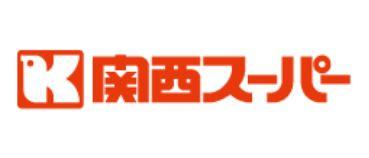 関西スーパー 福島店の画像1