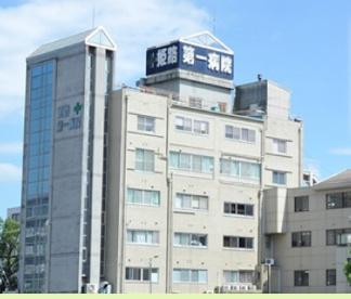 姫路第一病院の画像1