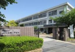 白鷺小学校の画像1