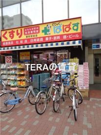 ぱぱす薬局 要町店の画像1