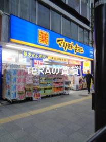 薬マツモトキヨシ 目白店の画像1