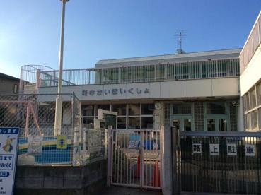 狭山市立笹井保育所の画像1