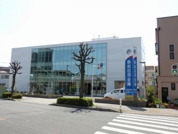 飯能信用金庫飯能中央支店の画像1