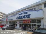 クリエイトSD(エス・ディー) 厚木戸室店