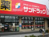 サンドラッグ 八王子高倉店