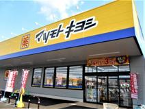 ドラッグストア マツモトキヨシ アメリア町田根岸店