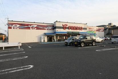 フレスコ堅田店の画像1