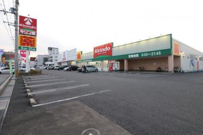 キリン堂堅田店の画像1