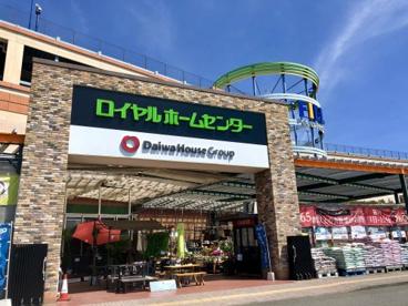 ロイヤルホームセンター相模原橋本店の画像1