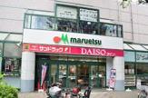 マルエツ 調布店