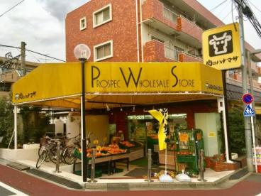 肉のハナマサ 上井草店の画像1