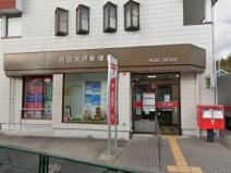 町田大戸郵便局