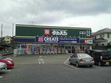 クリエイトSD(エス・ディー) 三ケ木桜木店の画像1
