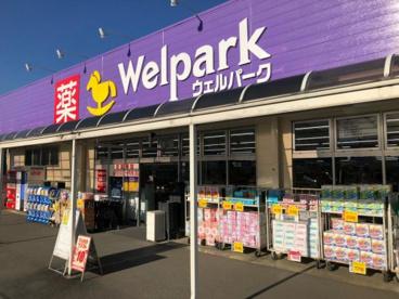 Welpark(ウェルパーク) 津久井店の画像1