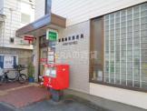 板橋向原郵便局