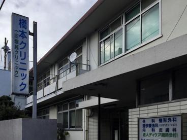 橋本クリニックの画像1