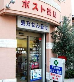 ポスト薬局の画像1