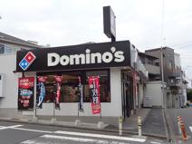 ドミノ・ピザ 鶴見寺谷店