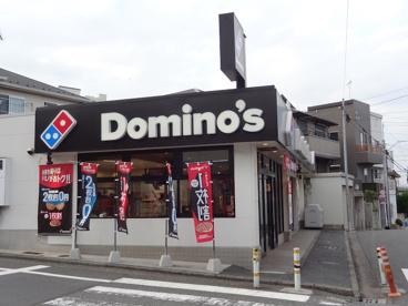 ドミノ・ピザ 鶴見寺谷店の画像1