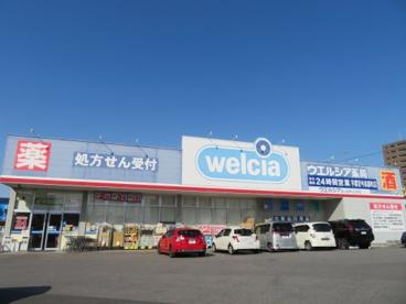 ウエルシア宇都宮今泉新町店の画像2