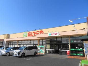 たいらや今泉新町店 の画像1